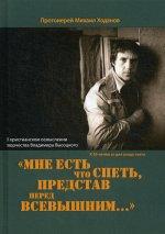 Михаил Ходанов: Мне есть что спеть, представ перед Всевышним…. 2из