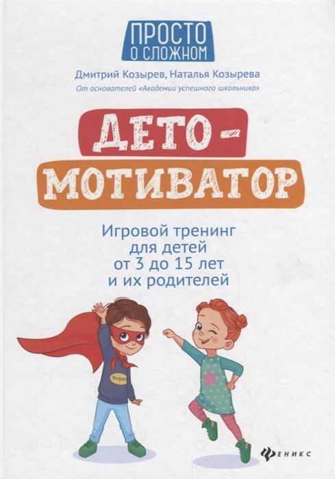 Дето-мотиватор. Игровой тренинг для детей от 3 до 15 лет и их родителей