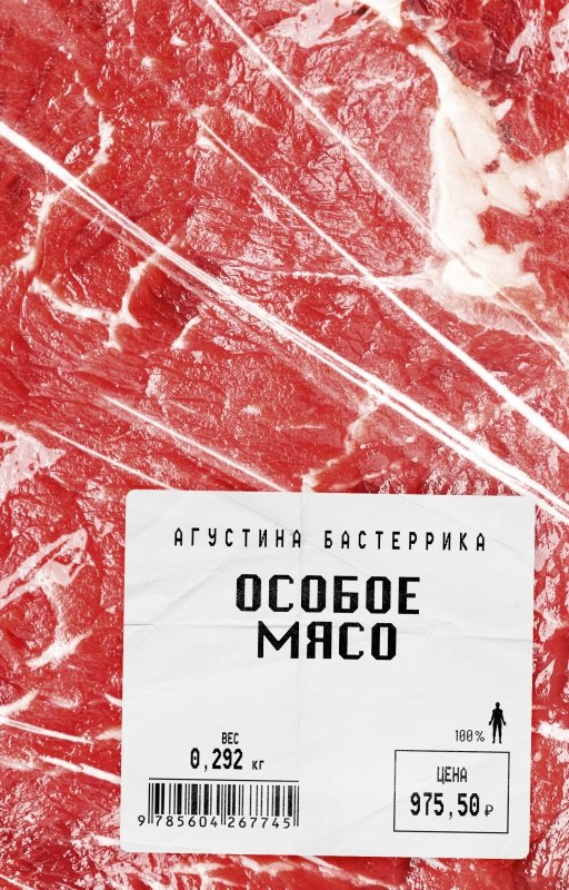 Особое мясо