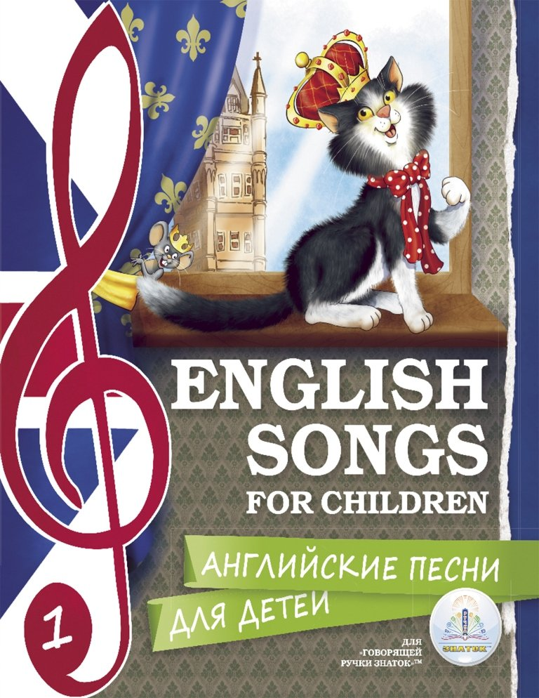 Английские песни для детей в двух частях