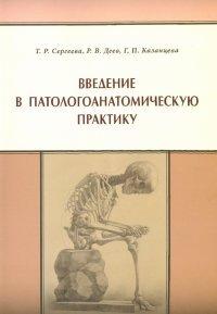 Введение в патологоанатомическую практику