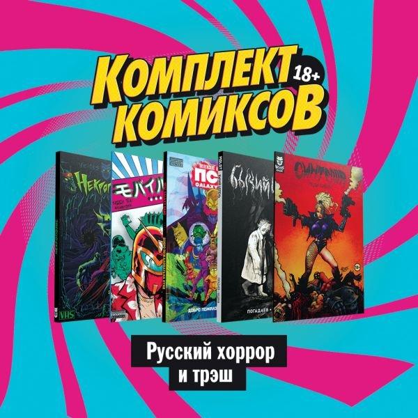 Русский хоррор и трэш. Комплект комиксов
