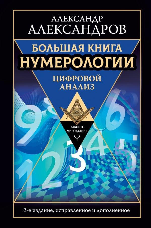 Большая книга нумерологии. Цифровой анализ. Второе издание, исправленное и дополненное