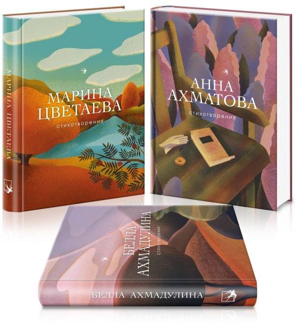Женская лирика. Ахматова, Цветаева, Ахмадулина. Копмлект из трех книг