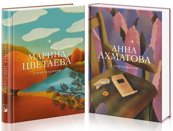 Женская лирика Серебряного века. Ахматова и Цветаева. Комплект из двух книг