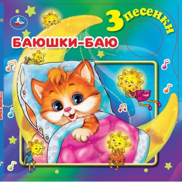 Баюшки-баю. 3 песенки