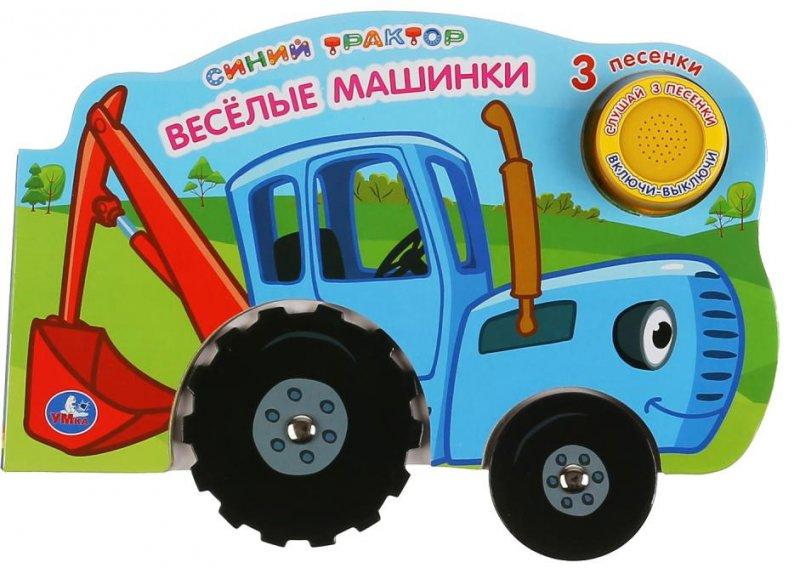Синий трактор. Весёлые машинки. 3 песенки