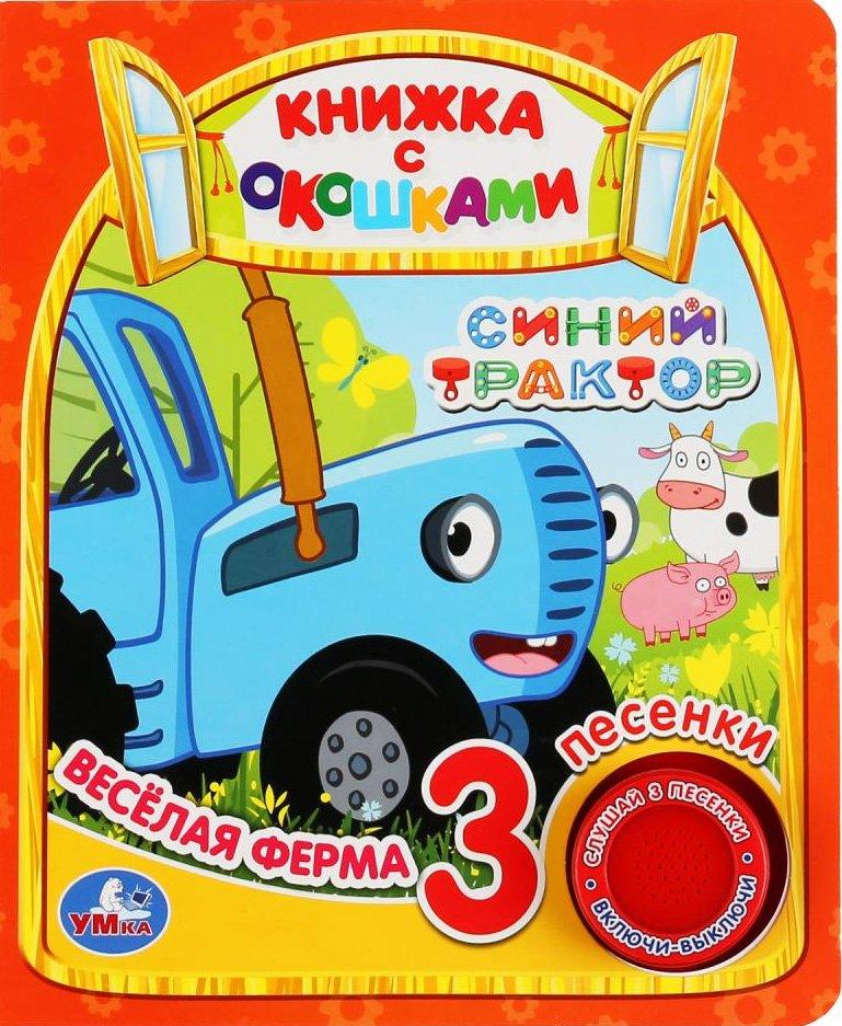 Синий трактор. Весёлая ферма. 3 песенки