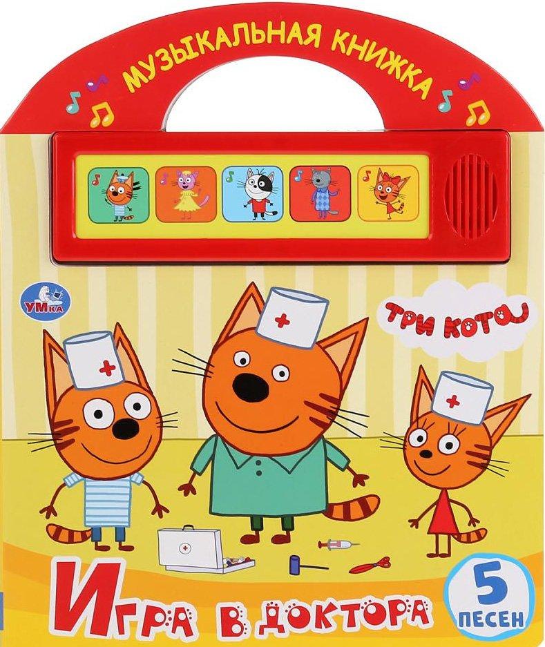 Игра в доктора. Три кота. 5 песен