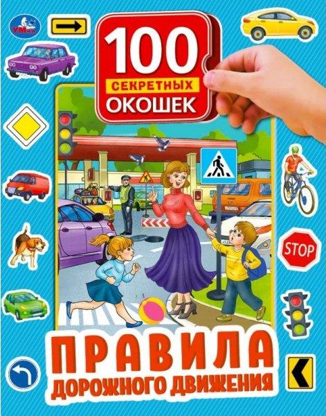 Правила дорожного движения. 100 секретных окошек