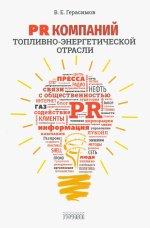 PR компаний топливно- энергетической отрасли