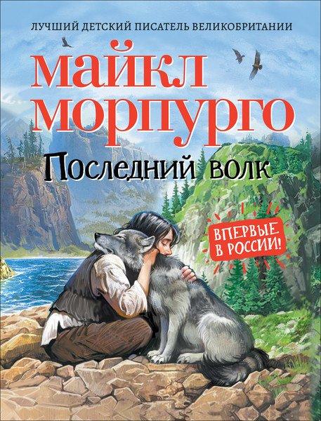 Последний волк