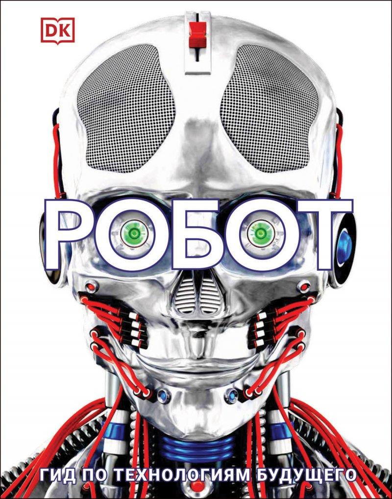 Робот. Гид по технологиям будущего