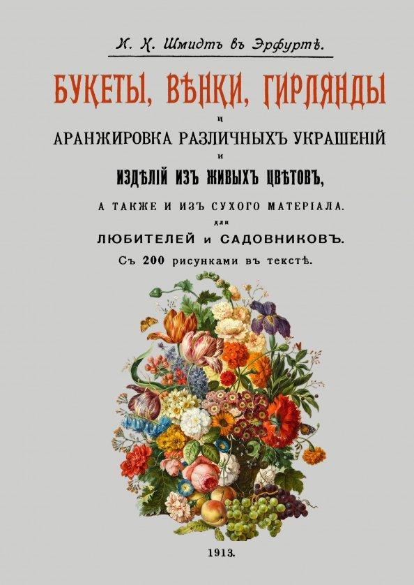 Букеты, венки, гирлянды и аранжировка различных украшений и изделий из живых цветов, а также и из сухого материала для любителей и садовников