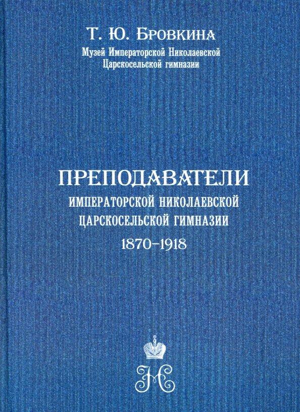 Преподаватели Императорской Николаевской Царскосельской гимназии. 1870-1918