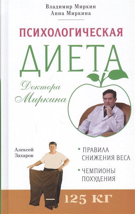 Психологическая диета доктора Миркина