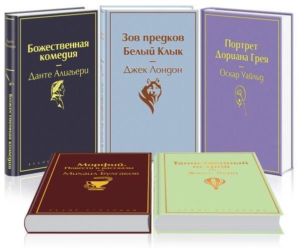 Мужской характер. Комплект из пяти книг