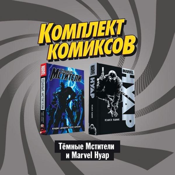 Тёмные мстители и Marvel Нуар. Комплект комиксов