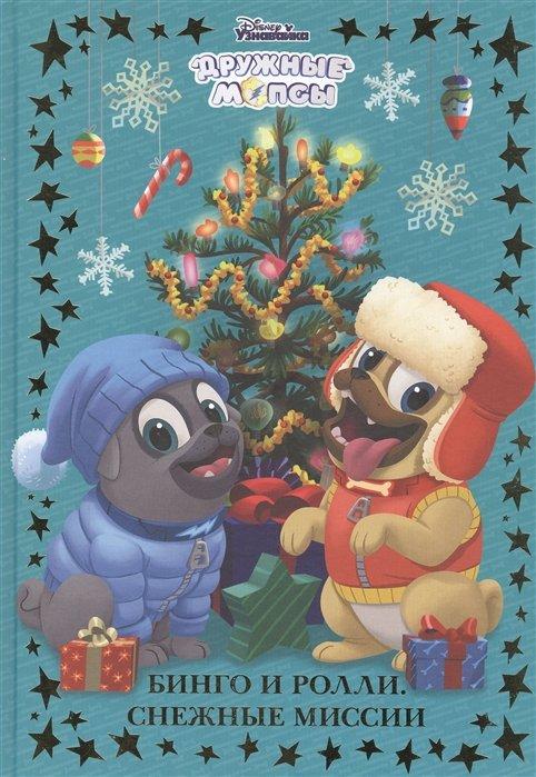 Дружные мопсы. Бинго и Ролли. Снежные миссии