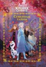 Disney. Холодное сердце II. Семейные тайны