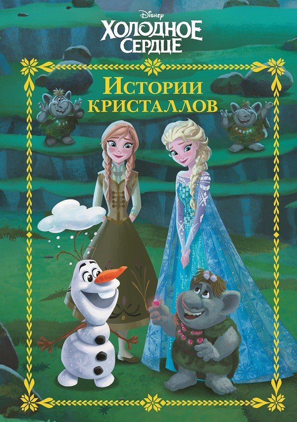 Disney. Холодное сердце. История кристаллов