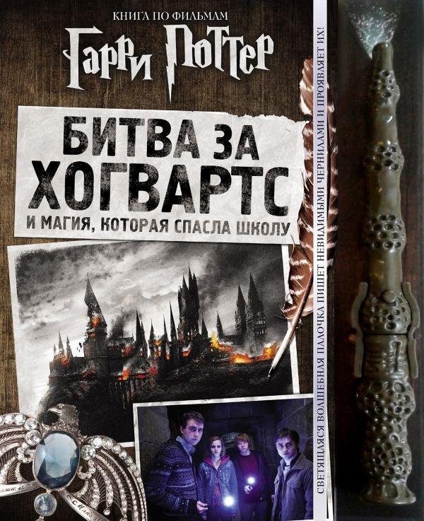 Битва за Хогвартс и магия, которая спасла школу