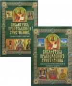 Библиотека православного христианина (комплект из 2-х кн)