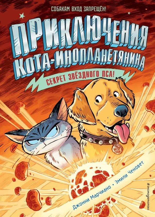 Секрет звёздного пса