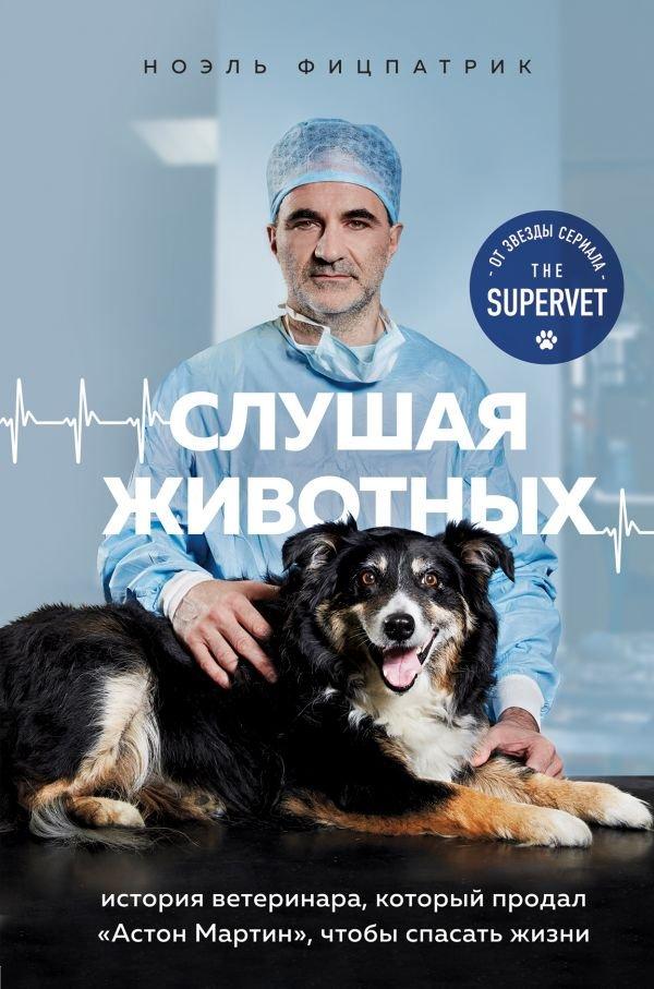 """Слушая животных. История ветеринара, который продал """"Астон Мартин"""", чтобы спасать жизни"""