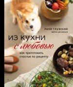 Из кухни с любовью. Как приготовить счастье по рецепту
