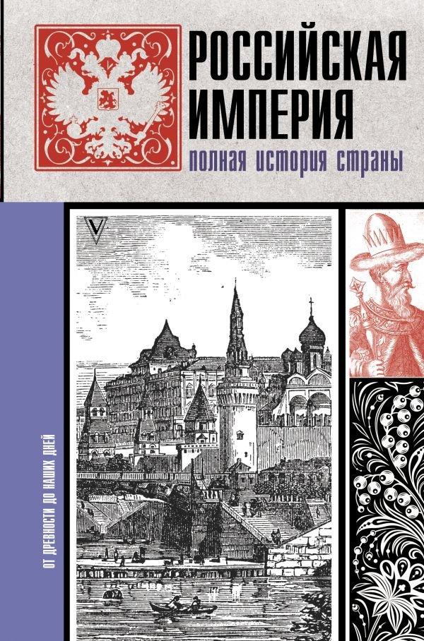 Российская империя. Полная история страны