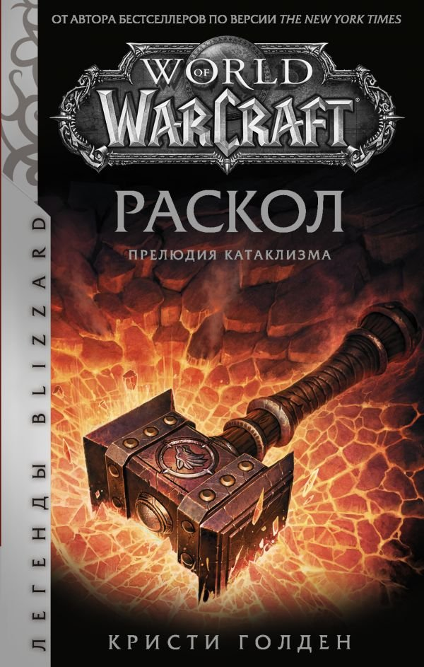 World of Warcraft. Раскол. Прелюдия катаклизма