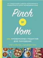 Pinch of Nom. 100 проверенных рецептов для похудения