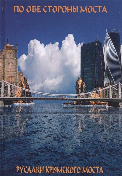 По обе стороны моста