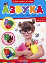 Азбука: книжка-картонка