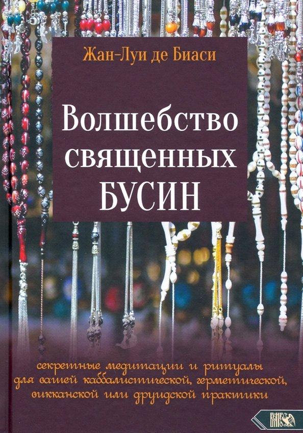 Волшебство священных бусин. Секретные медитации и ритуалы для каббалистической, герметической, викканской или друидской практики