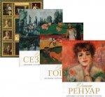 Величайшие художники XIII-XIX века (комплект в 4-х кн.)