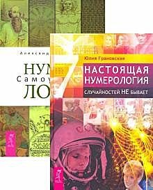 Нумерология. Комплект из двух книг