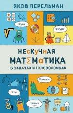 Нескучная математика в задачах и головоломках