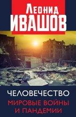 Человечество. Мировые войны и пандемии