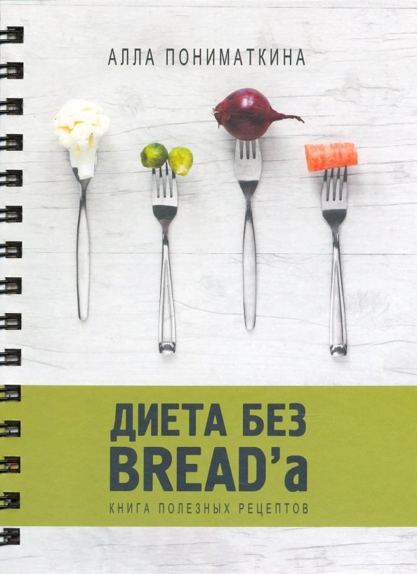Диета без BREAD'a. Книга полезных рецептов