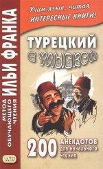Турецкий с улыбкой. 200 анекдотов для начального чтения