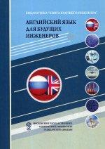Английский язык для будущих инженеров: Учебно-методическое пособие. 3-е изд