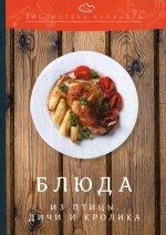 Блюда из птицы, дичи и кролика: производственно-практическое издание. 2-е изд
