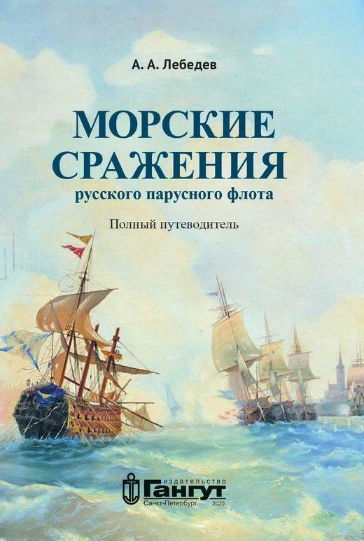Морские сражения русского парусного флота