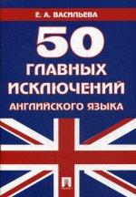 50 главных исключений английского языка: Учебное пособие