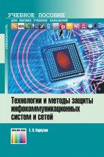 Технологии и методы защиты инфокоммуникационных систем и сетей