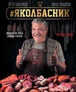 # Яколбасник. Колбаса из мяса своими руками