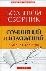 Елена Амелина: Большой сборник сочинений и изложений для 5-11 классов