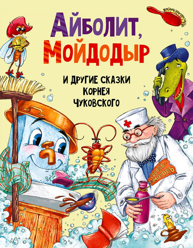 Айболит, Мойдодыр и другие сказки Корнея Чуковского